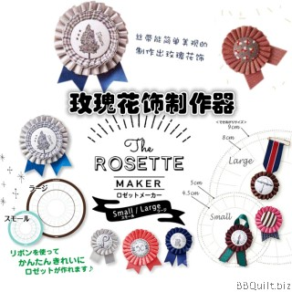 Rosette maker set (Large)