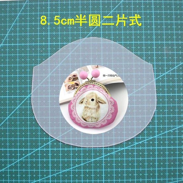 Purse Frame Stencil Template Set|Half round 2 pcs style|Reuseable frosted pvc template|Gamaguchi bag|6 sizes