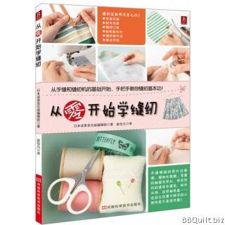 从零开始学缝纫|Learn to Sew from the beginning