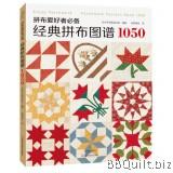拼布爱好者必备:经典拼布图谱1050|Enjoy Patchwork with 1050 of traditional and original patterns